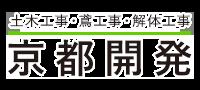 京都市の土木工事は京都開発|職人求人募集中!