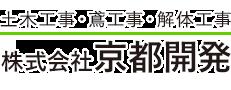 京都市の土木工事は株式会社京都開発|職人求人募集中!